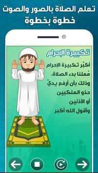 تعليم الصلاة والوضوء screenshot 1