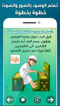تعليم الصلاة والوضوء screenshot 4