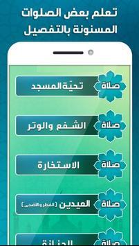 تعليم الصلاة والوضوء screenshot 5