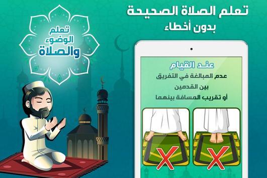 تعليم الصلاة والوضوء screenshot 9