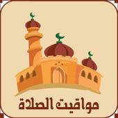 أذان المسلم : القرآن، أوقات الصلاة، اتجاه القبلة icon