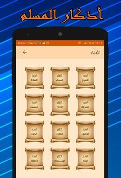 أذان المسلم : القرآن، أوقات الصلاة، اتجاه القبلة screenshot 4