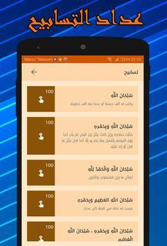 أذان المسلم : القرآن، أوقات الصلاة، اتجاه القبلة screenshot 5