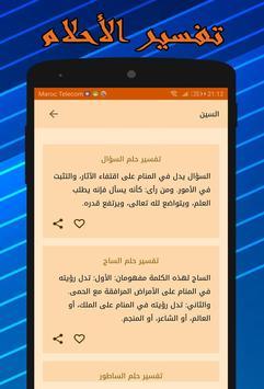 أذان المسلم : القرآن، أوقات الصلاة، اتجاه القبلة screenshot 6