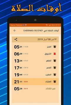أذان المسلم : القرآن، أوقات الصلاة، اتجاه القبلة screenshot 1