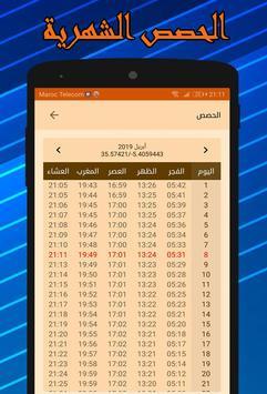 أذان المسلم : القرآن، أوقات الصلاة، اتجاه القبلة screenshot 2
