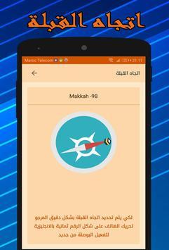 أذان المسلم : القرآن، أوقات الصلاة، اتجاه القبلة screenshot 3