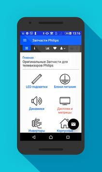 Запчасти Philips screenshot 15