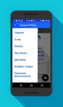 Запчасти Philips screenshot 1