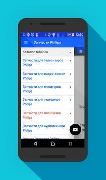 Запчасти Philips screenshot 2