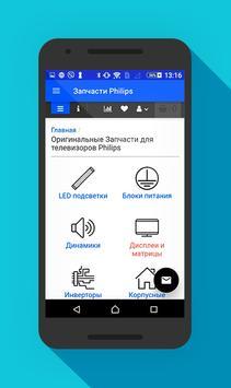 Запчасти Philips screenshot 3
