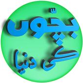 Bachon Ki Dunya Mazedar kahaniyan icon