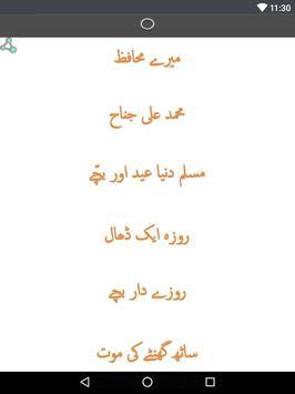 Bachon Ki Dunya Mazedar kahaniyan screenshot 4