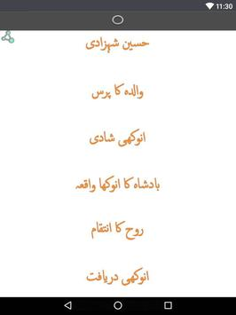 Bachon Ki Dunya Mazedar kahaniyan screenshot 6