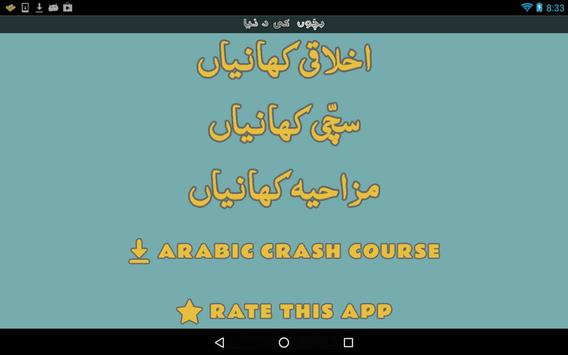 Bachon Ki Dunya Mazedar kahaniyan screenshot 8