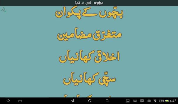 Bachon Ki Dunya Mazedar kahaniyan screenshot 9