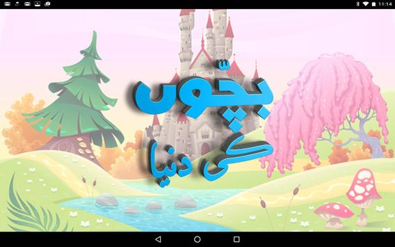 Bachon Ki Dunya Mazedar kahaniyan screenshot 10