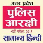 सामान्य हिंदी - General Hindi For UP Police Bharti icon