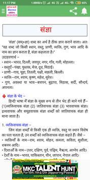 सामान्य हिंदी - General Hindi For UP Police Bharti screenshot 4