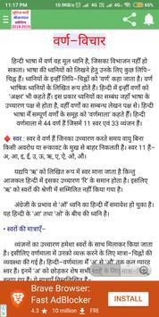 सामान्य हिंदी - General Hindi For UP Police Bharti screenshot 5
