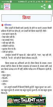 सामान्य हिंदी - General Hindi For UP Police Bharti screenshot 7