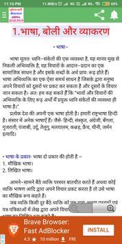 सामान्य हिंदी - General Hindi For UP Police Bharti screenshot 2