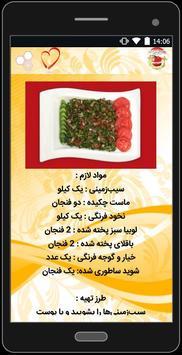 تغذیه بر اساس گروه خونی screenshot 3
