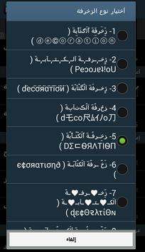 Decoration Text Keyboard screenshot 6
