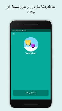 VentMeet poster