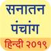 Sanatan Panchang 2019 (Hindi Calendar)