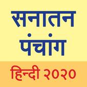 Hindi Panchang 2020 (Sanatan Calendar) icon
