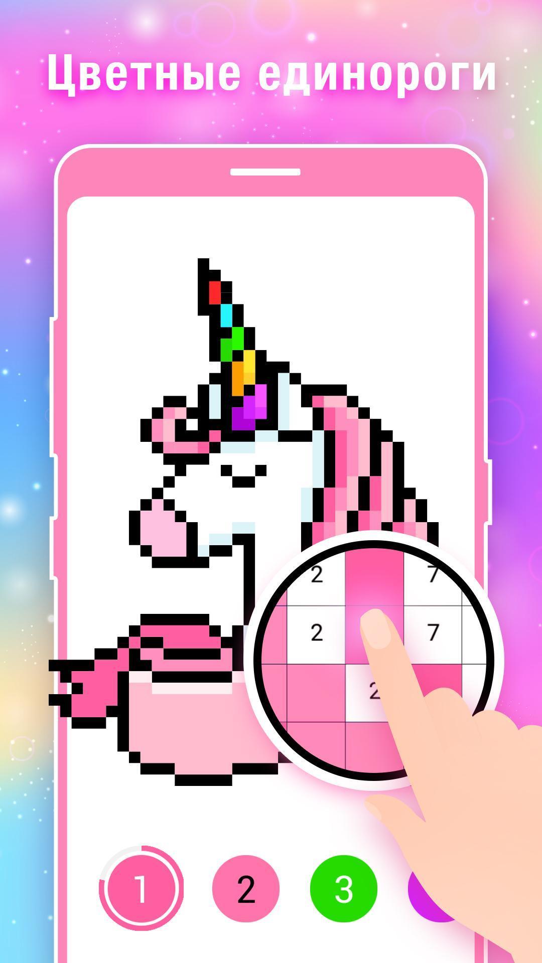 пиксель номерам: раскраска по номерам по цифрам для ...