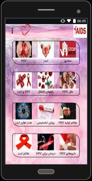 همه چیز در مورد ایدز poster