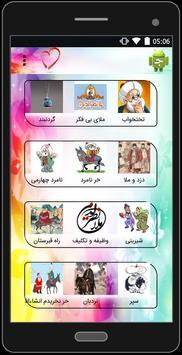 داستان های ملانصرالدین poster