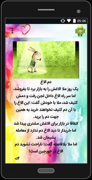 داستان های ملانصرالدین screenshot 1
