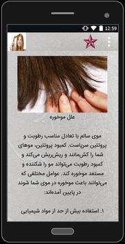 علل موخوره و درمان آن screenshot 3