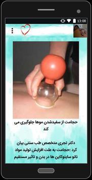 درمان جامع بیماری ها با حجامت screenshot 4