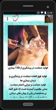 درمان جامع بیماری ها با حجامت poster
