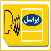 کد آهنگهای پیشواز ایرانسل icon