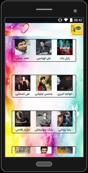 کد آهنگهای پیشواز ایرانسل poster