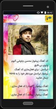 کد آهنگهای پیشواز ایرانسل screenshot 1