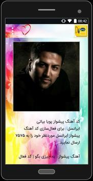 کد آهنگهای پیشواز ایرانسل screenshot 2