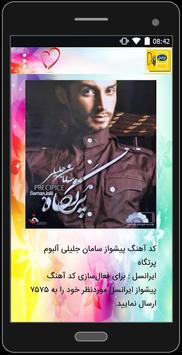 کد آهنگهای پیشواز ایرانسل screenshot 3
