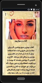 رازهای زیبایی و جوان ماندن پوست poster