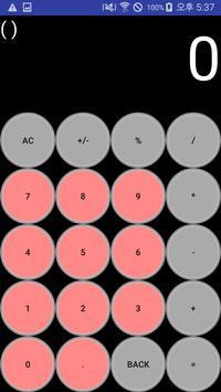 간단 계산기 screenshot 1