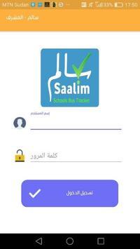 سالم screenshot 3