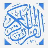 القرآن الكريم - قراءة و صوت و تفسير 图标