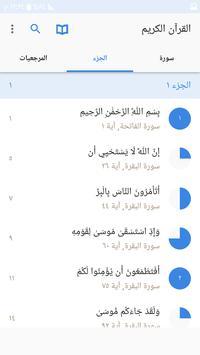 القرآن الكريم - قراءة و صوت و تفسير 截图 1