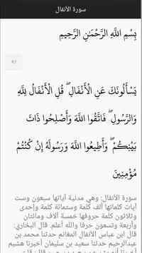 القرآن الكريم - قراءة و صوت و تفسير 截图 5