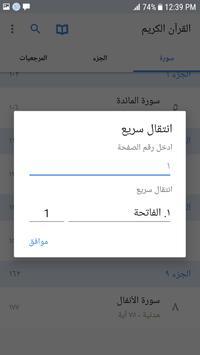 القرآن الكريم - قراءة و صوت و تفسير 截图 7